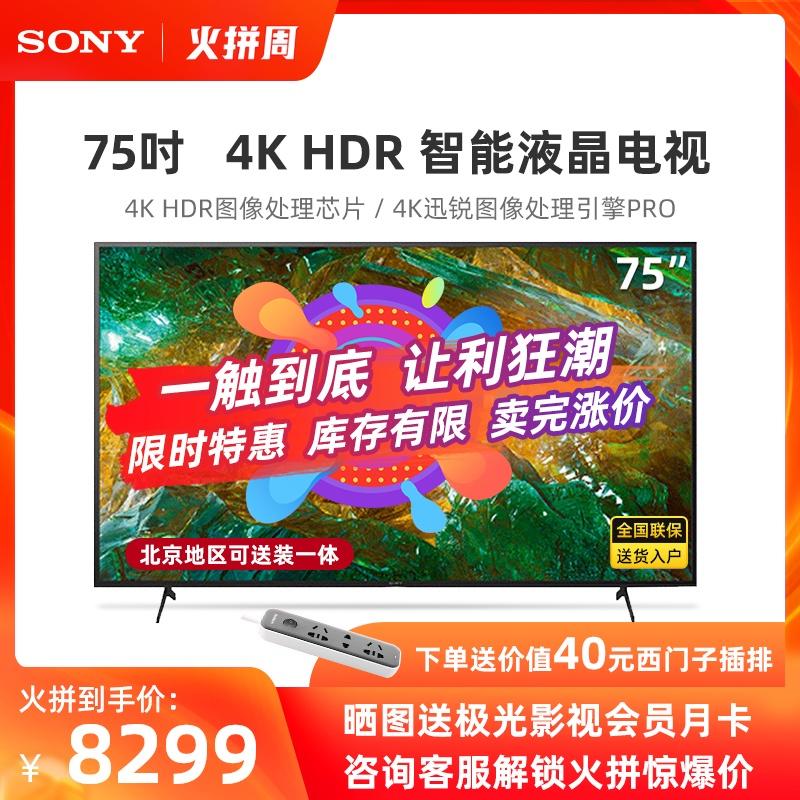 Sony/索尼KD-75X8000H 75英寸4K超高清HDR安卓智能网络液晶电视机