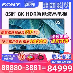 SONY/索尼 KD-85Z9G 85英寸 8K 超高清HDR液晶平板网络智能电视机