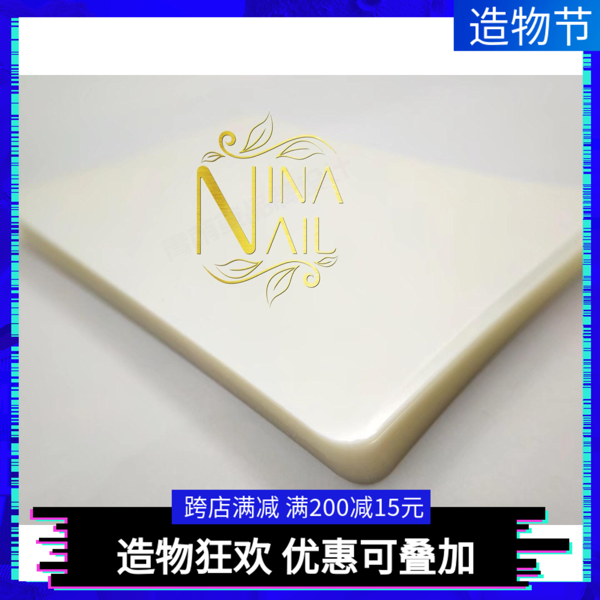 Nina Nail 可代替美甲一次性调色纸 调胶纸 200张 美甲工具