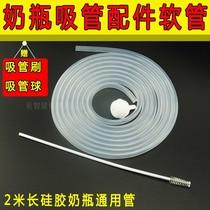 标口宽口径绿瓶吸管替换软管硅胶管子米长奶瓶吸管配件软管导管2
