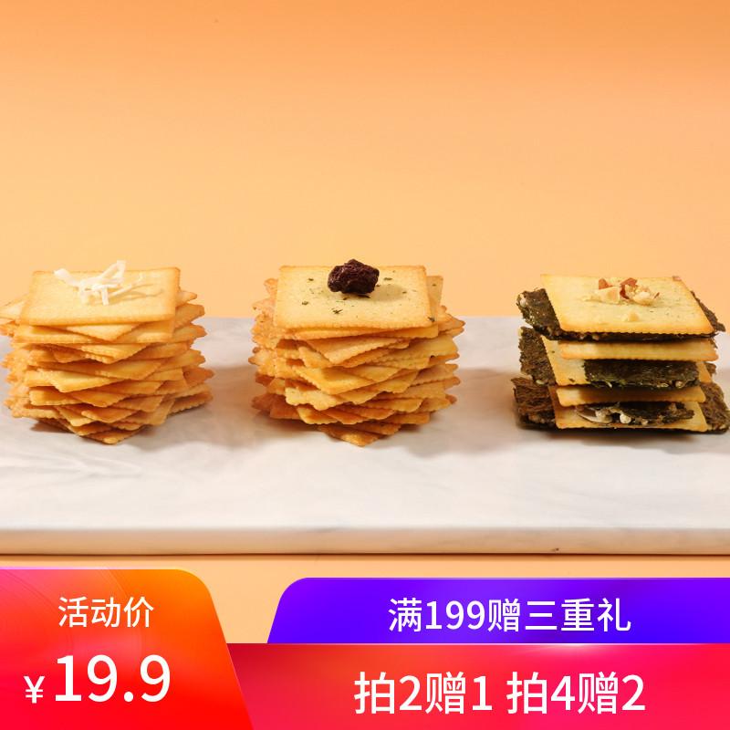 好麦多HONlife酥脆土豆薄饼干266g早餐代餐零食海苔糕点脆薯饼干满29.90元可用10元优惠券