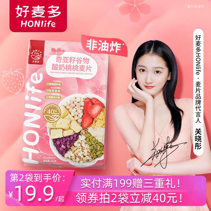 【好麦多】关晓彤代言酸奶桃桃谷物燕麦片非油炸奇亚籽早餐即食