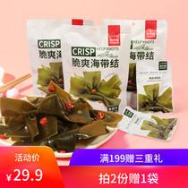 海带丝海鲜零食即食小吃小包装袋200gx2酸辣海带结百草味