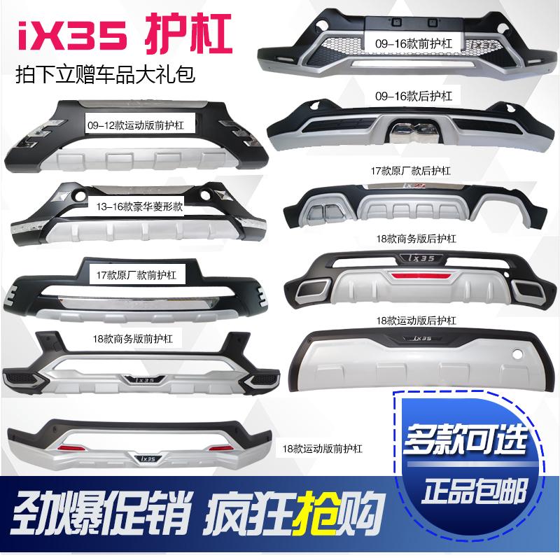 适用于10-18款北京现代IX35保险杠ix35前后杠 前保护杠改装护杠