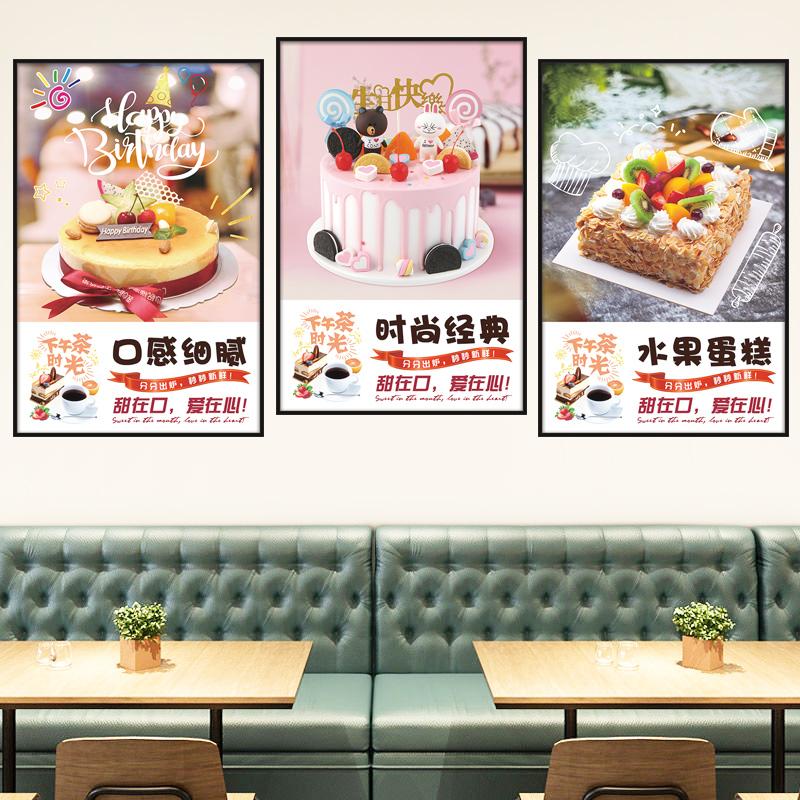 甜品餐厅广告墙贴画宣传海报图片面包生日奶油蛋糕烘焙店装饰贴纸 Изображение 1