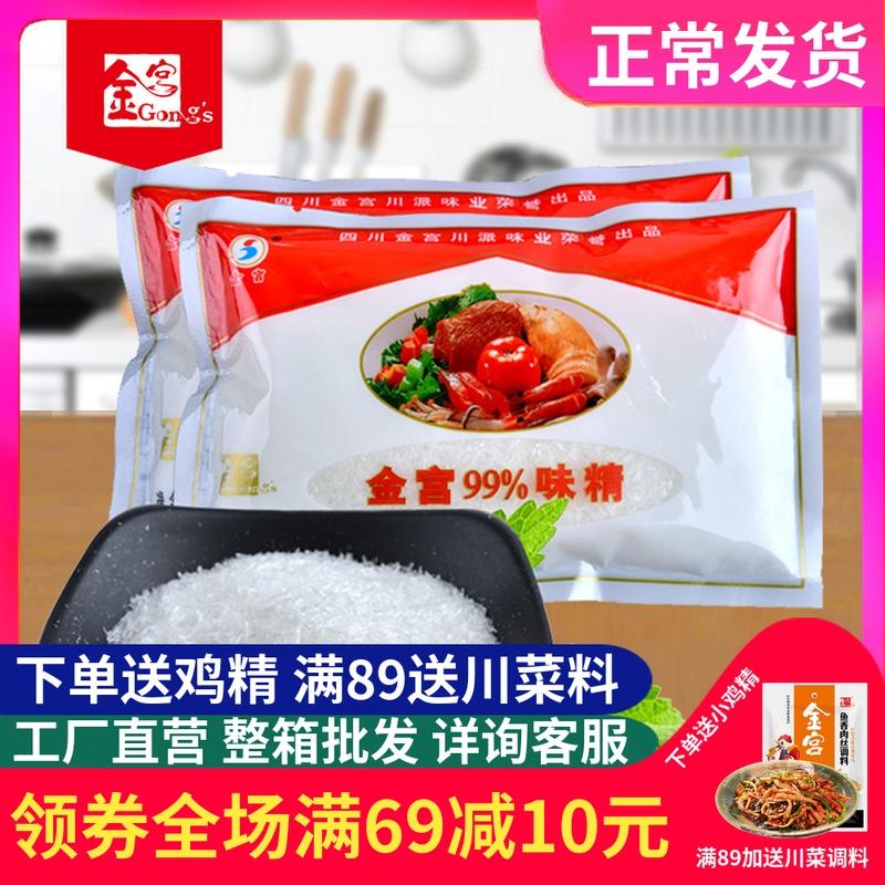 金宫99%味精454g调味料新款包装餐饮食堂家庭装炒菜煲汤调料包邮