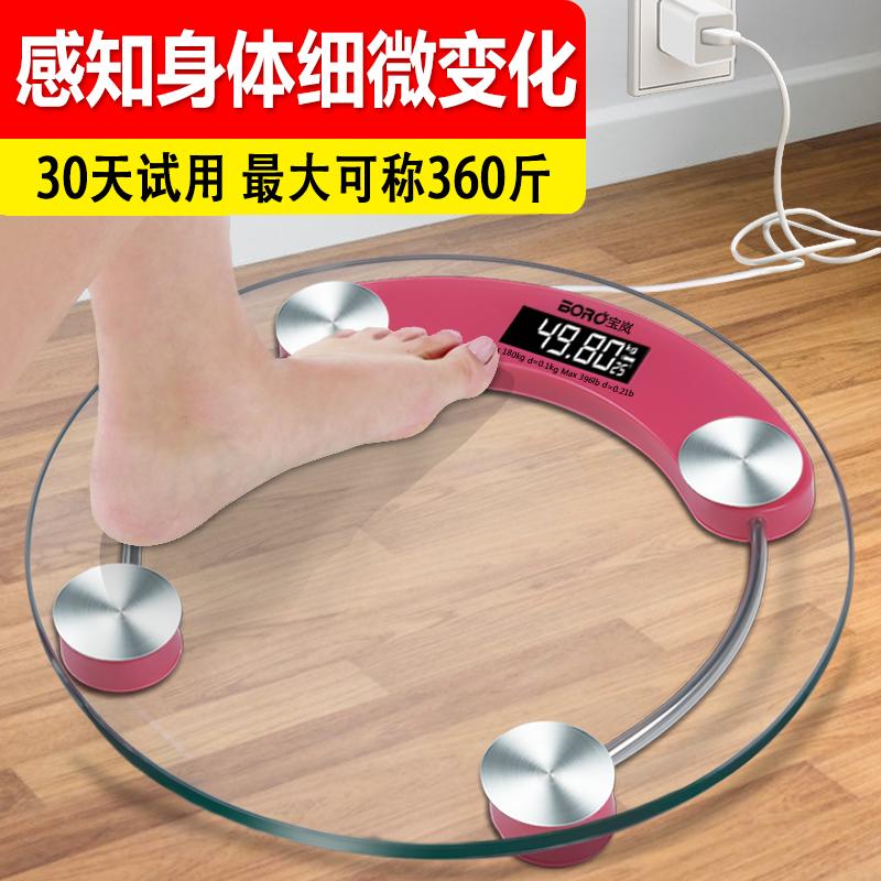 正品家用测量女生体重秤家庭电孑电子称精准充电式人体秤成人称重