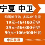 中卫5g流量上网卡移动电信联通卡中国移动全国通用天翼沃派和助手
