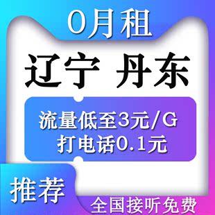 丹东电话卡无限流量全国通用学生中国移动可选归属地0月租不限速