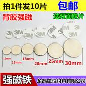 带背胶强磁吸铁石 钕铁硼磁铁圆形强力磁钢稀土永磁 1件=10片包邮