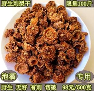 野生刺梨干2020贵州泡酒刺梨干茶限量100份其它药食同源刺梨干果