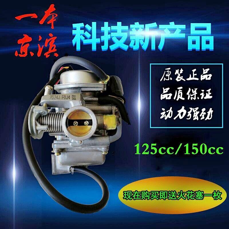 踏板车省油一本京滨gy6豪迈125鬼火150摩托女装助力车通用化油器