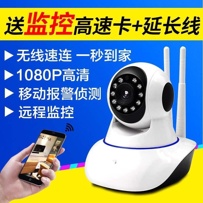 无线摄像头V380高清夜视网络 看家宝 家用wifi只能手机远程监控器