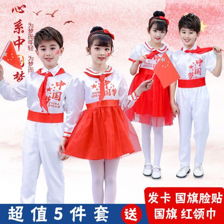 六一节儿童大合唱男女中小学生红领巾舞蹈幼儿诗歌朗诵表演出服装