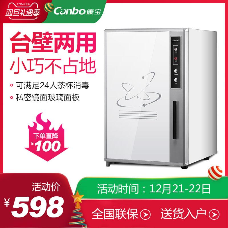 Canbo/康宝 RLP60A-3(1)消毒柜家用台式小型壁挂式茶具茶杯碗柜