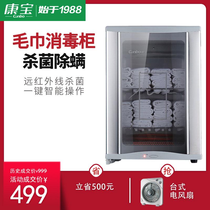 499.00元包邮canbo /康宝mpr60a-5商用保洁柜