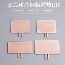 手机散热薄水冷半导体液体DIY水冷苹果华为定制铜板IPAD平板液冷图片
