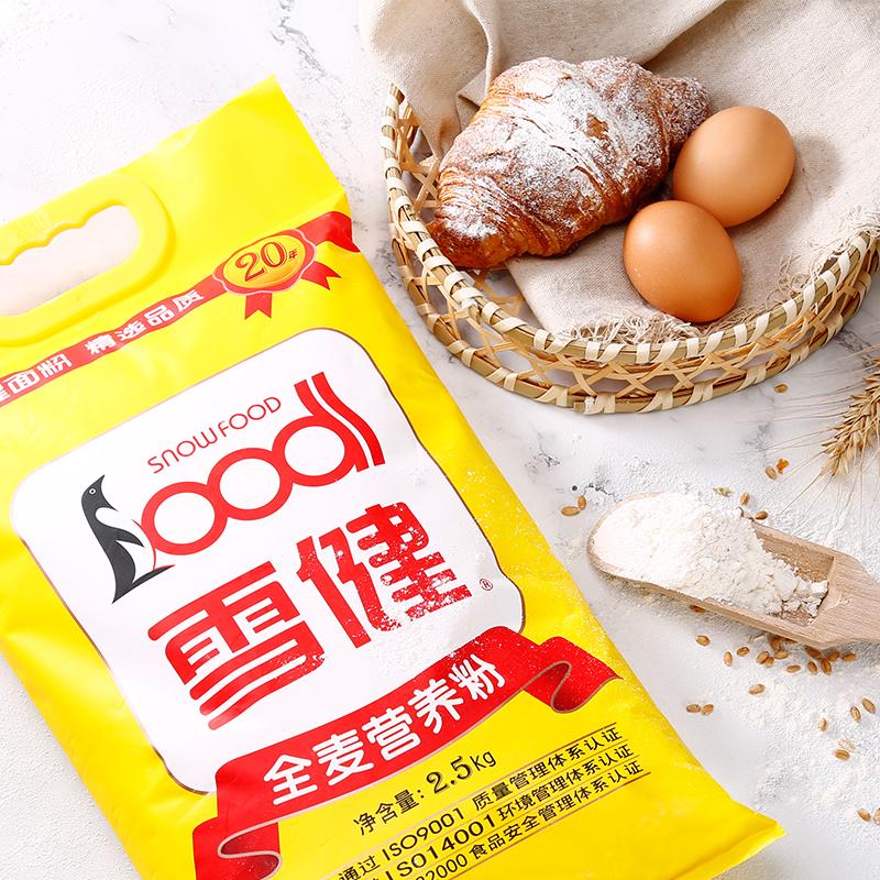 Snow sound wheat flour 2.5kg coarse cereals flour household wheat flour steamed bread flour baking materials