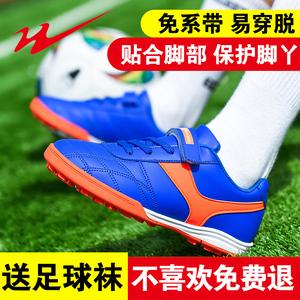 双星足球鞋儿童男碎钉tf女孩夏季防滑免系带小学生儿童足球训练鞋