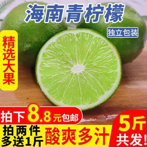 海南青柠檬新鲜水果当季现摘一级香水黄鲜柠檬皮薄多汁整箱2包邮