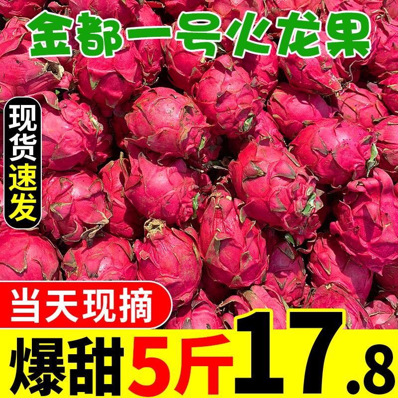 海南火龙果红心新鲜5斤水果当季大果红肉金都一号整箱现摘现发