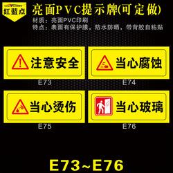 注意安全当心腐蚀小心烫伤当心玻璃安全警示贴温馨提示标牌厂区安全标志贴订制验厂标示PVC提示牌定做自粘贴