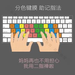 打字键盘练指法笔记本电脑键盘膜初学生少儿童编程键位练习盲打字