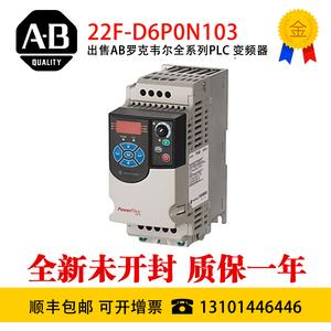22F-D6P0N103 PowerFlex 4M-2.2 kW 罗克韦尔变频器 AB变频器包邮
