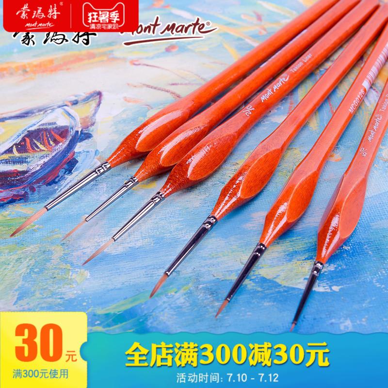 蒙玛特尼龙水粉笔油画笔 丙烯画笔水彩画笔套装 油画勾线笔颜料