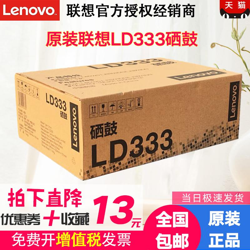 原裝 聯想LD333硒鼓 Lenovo LJ3303DN LJ3803DN LT333粉盒 墨粉盒