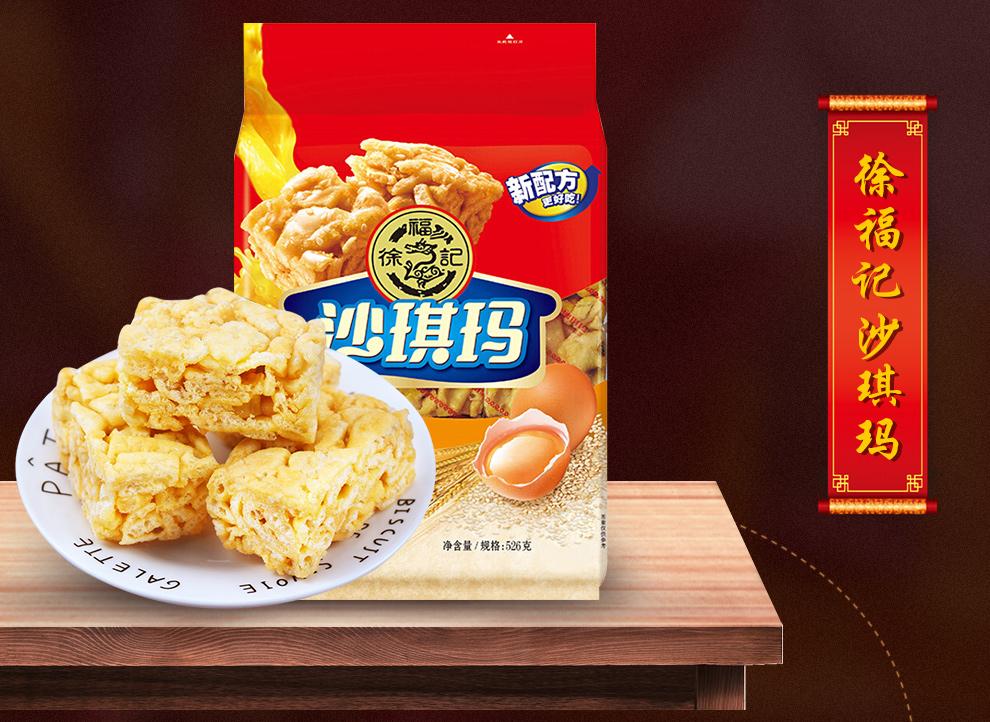 徐福记蛋酥沙琪玛526g*早餐松软鸡蛋糕点心小吃休闲零食品