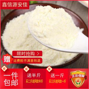 烘焙原料奶粉家庭专用蛋糕面包曲奇饼干牛轧糖雪花酥全脂乳粉500g