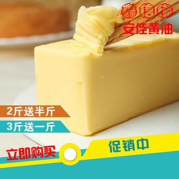烘焙原料无盐动物黄油500g牛油饼干面包奶油牛轧糖爆米花雪花酥油