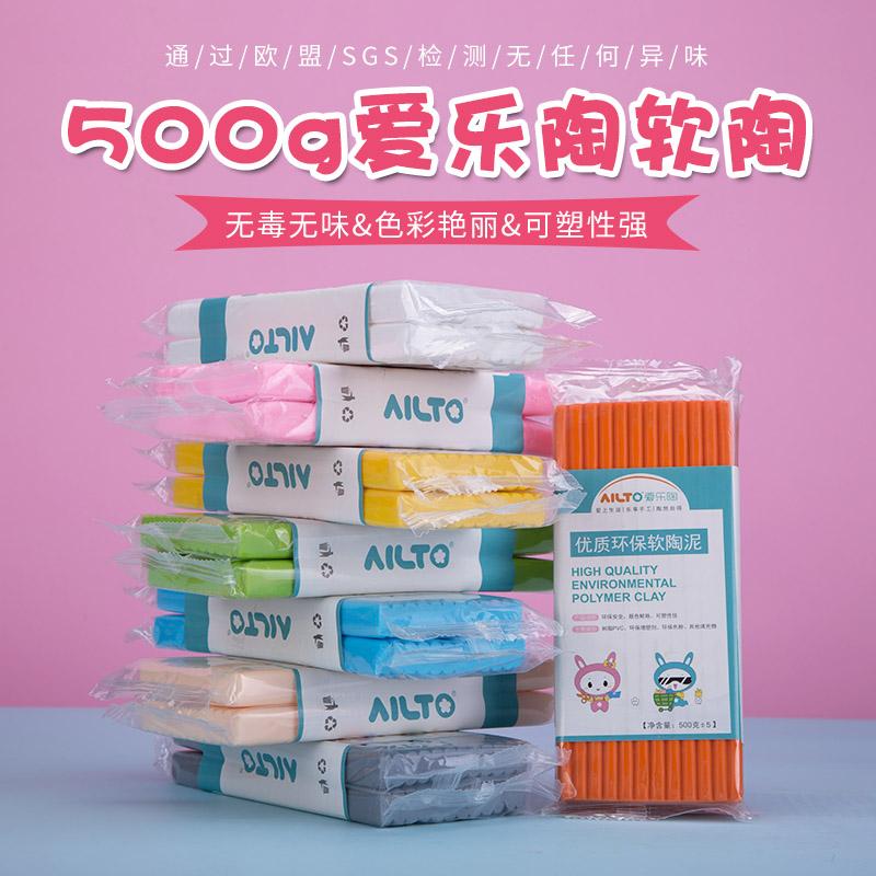 爱乐陶品牌软陶优质环保塑形泥学生教育机构用软陶泥500克5片包邮