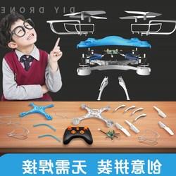 四轴飞行器DIY套装 遥控飞机儿童玩具航拍无人机模型配件科学实验