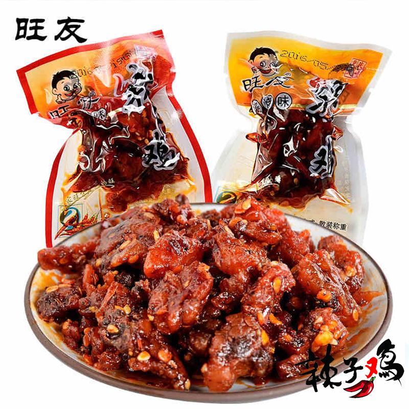辣子鸡零食袋装麻辣重庆特产小吃香辣味鸡块辣子鸡丁麻辣鸡