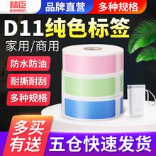 精臣D11打码机标价纸超市商品打价格标签贴纸价签打价机纸单排不干胶贴纸纯色标签纸