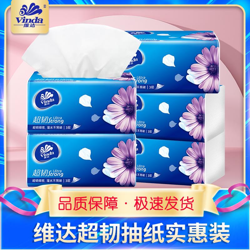 维达抽纸纸巾餐巾纸S码纸抽卫生纸面巾纸擦手纸手纸家用110抽5包