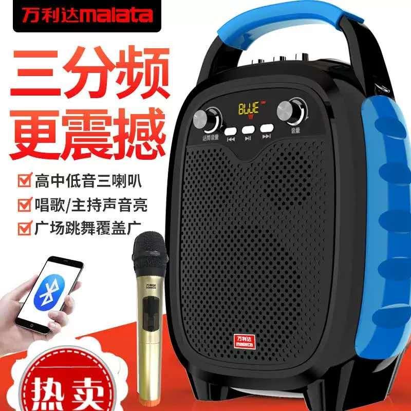 12月02日最新优惠万利达K05户外广场舞音箱大功率3分频重低音插卡蓝牙便携手提音响