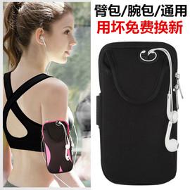 跑步手机臂包男女华为手腕包VIVO臂带OPPO臂袋苹果手包运动手臂套