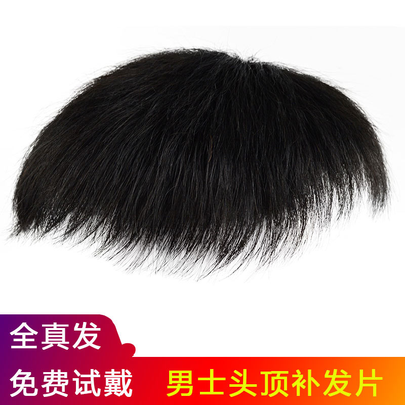 Wig, mens top patch, real hair, invisible and realistic, mens short hair, Korean version, handsome bald patch