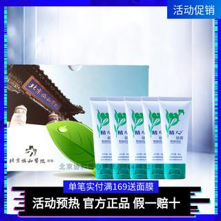 北京协和医院精心硅霜60g隔离舒缓5支保湿滋润护手霜身体乳干裂