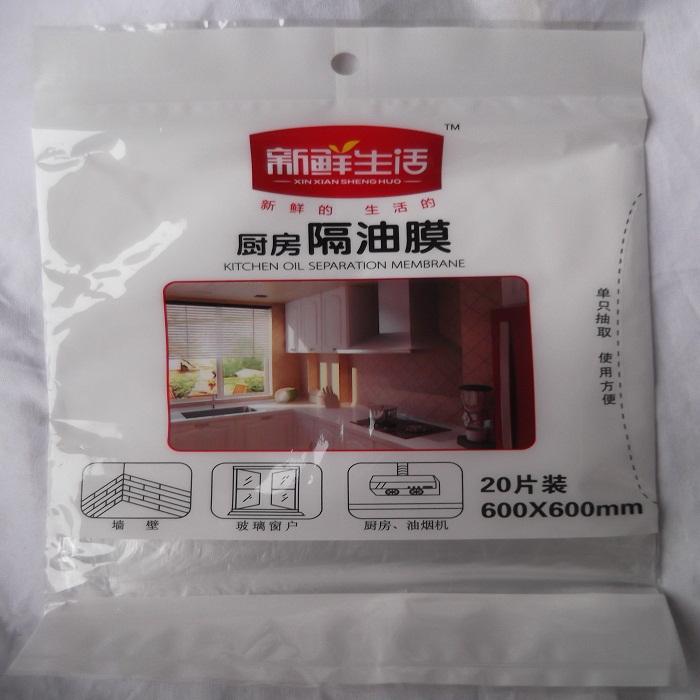 新鲜生活厨房防油渍膜厨房隔油膜墙体瓷砖通用厨房防油贴纸一次性