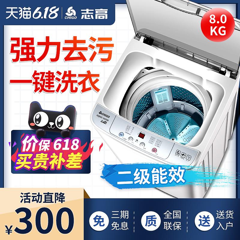 志高大容量洗衣机全自动家用8kg烘干洗脱一体小型迷你宿舍7.5公斤