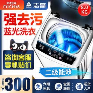 志高洗衣机全自动租房家用8kg热烘干洗脱一体小型迷你宿舍7.5公斤品牌