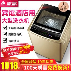 志高10/15kg全自动洗衣机大容量18/20公斤家用酒店宾馆商用风干
