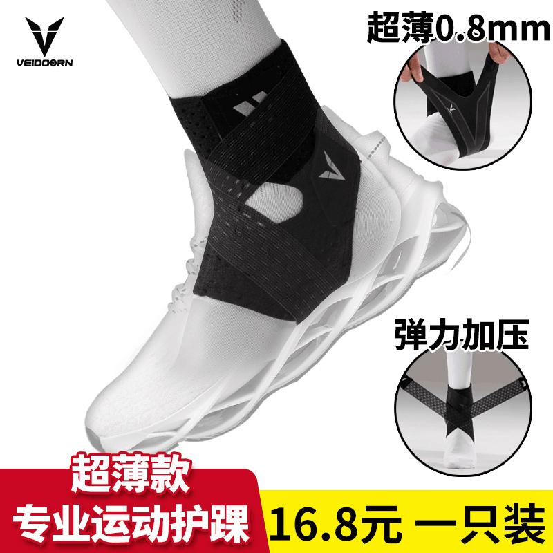 (过期)veidoorn维动旗舰店 男女运动扭伤固定康复恢复脚腕护踝 券后35.8元包邮
