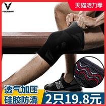 专业运动护膝篮球装备男女半月板关节跑步膝盖保护套保暖防寒训练