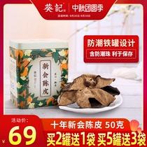 500g年泡水广东江门正宗10香藏白小二十四年新会土特产老陈皮干茶