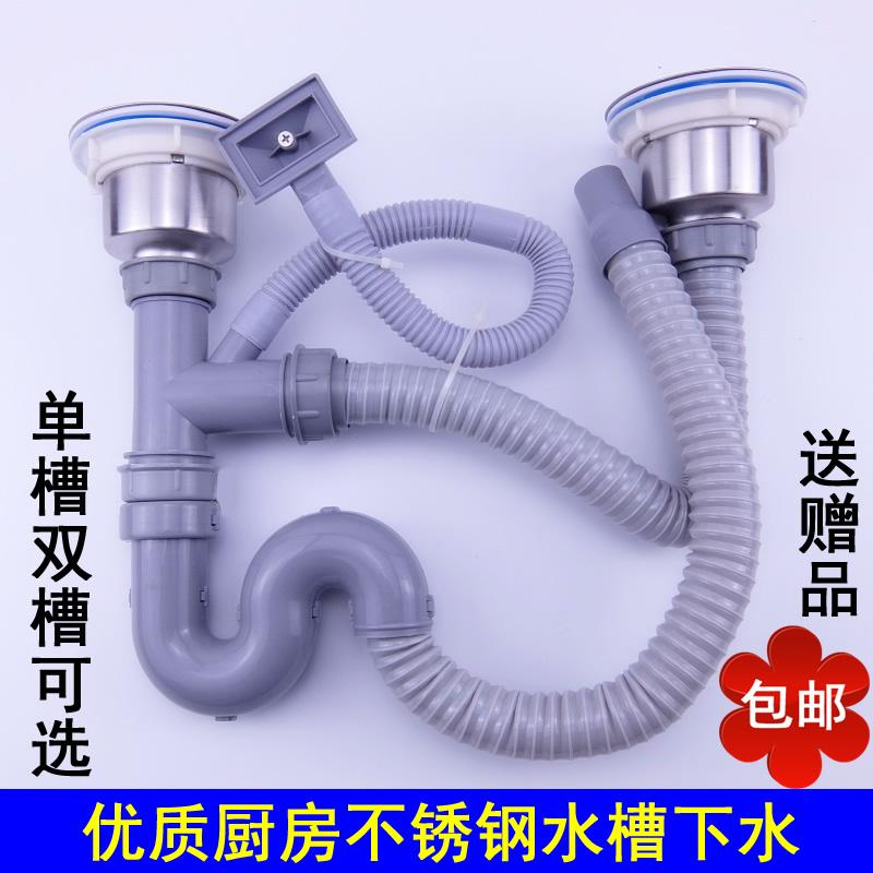 洛莎 优质不锈钢水槽单双槽防臭下水管 洗菜洗碗盆下水管下水器/